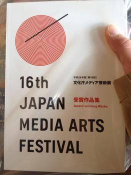 メディア芸術祭 カタログ.jpg
